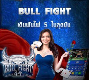 เกมไพ่5ใบ Bull Fight