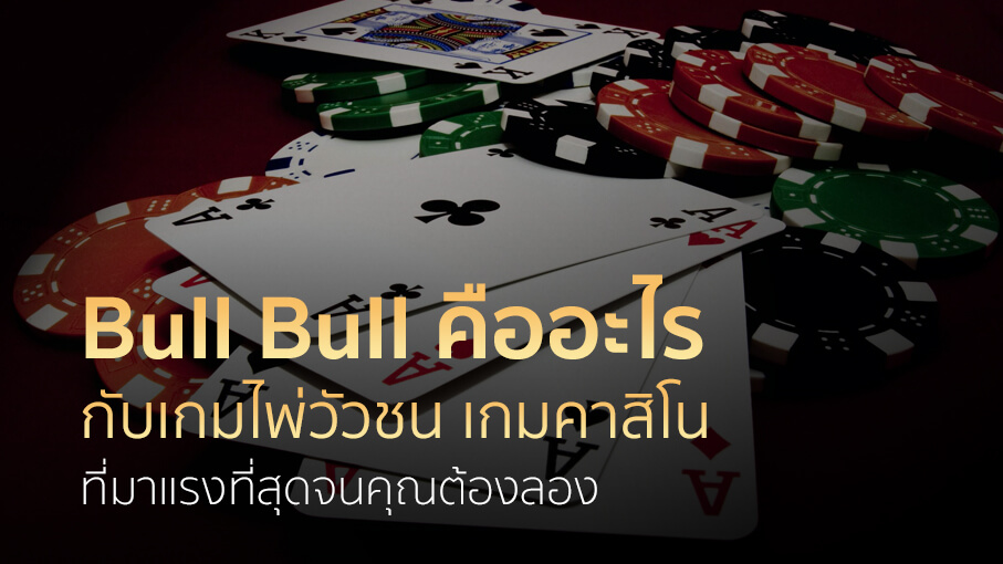 เกมไพ่ 5 ใบ BullFight