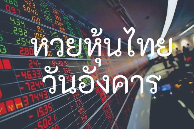 หวยหุ้นไทย-คาสิโน